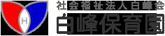 白峰保育園 ロゴ